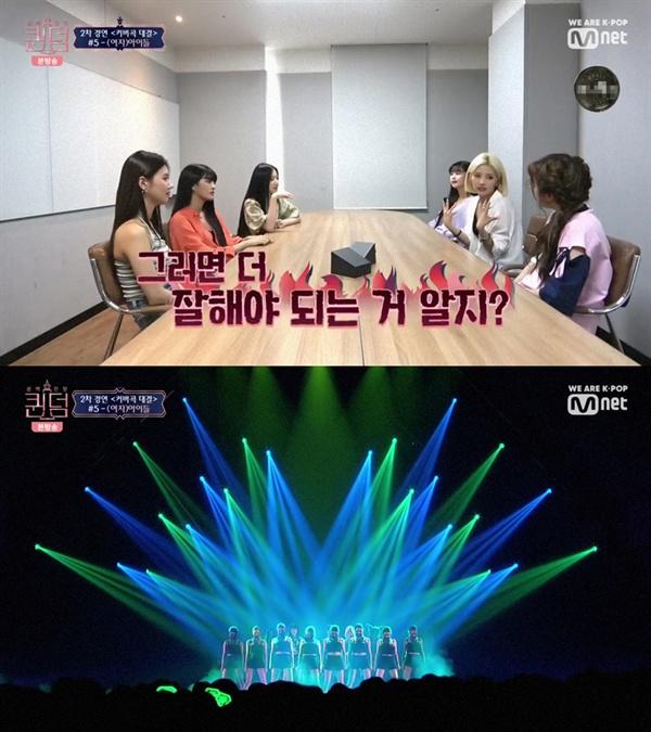 지난 19일 방송된 Mnet <퀸덤>의 한 장면