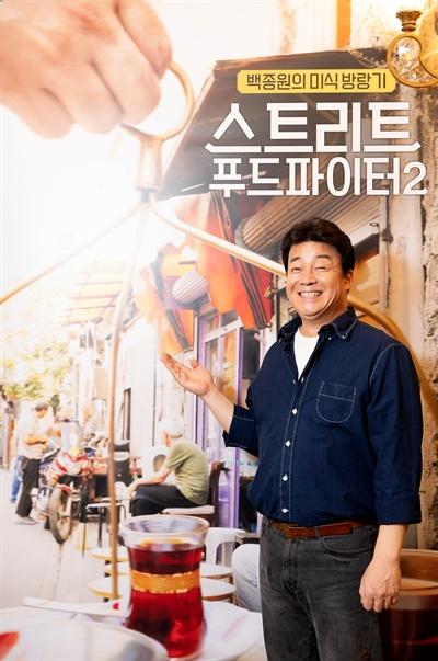 tvN <스트리트 푸드 파이터2> 기자간담회