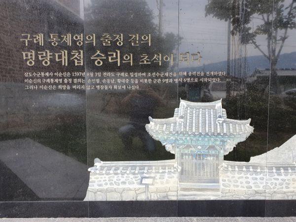 구례 통제영의 출정 결의, 명량대첩 숭리의 초석이 되다.