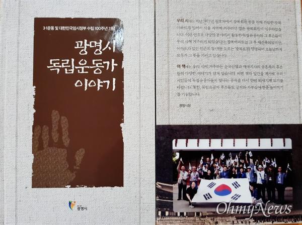 책 '광명시 독립운동가 이야기' 앞뒷면 표지