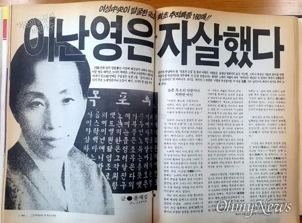 <여성중앙> 1983년 12월호에 실린 윤재걸 기자의 이난영 르포 기사
