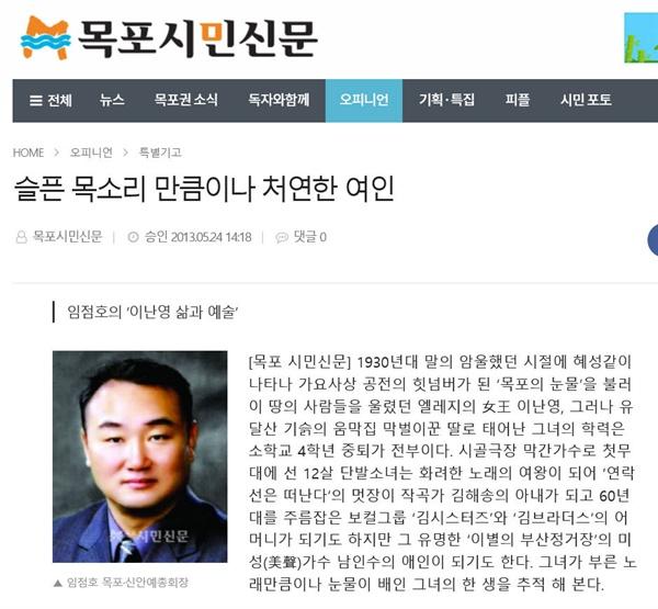 임점호 전남예총 회장이 지난 2013년 5월 목포시민신문에 연재하기 시작한 '임점호의 이난영 삶과 예술' 기고문.
