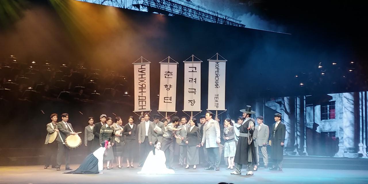 고려극장에서 춘향전을 공연하는 장면.