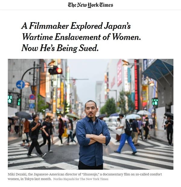 위안부 영화 <주전장>을 만든 미키 데자키 감독의 피소를 보도하는 <뉴욕타임스> 갈무리.