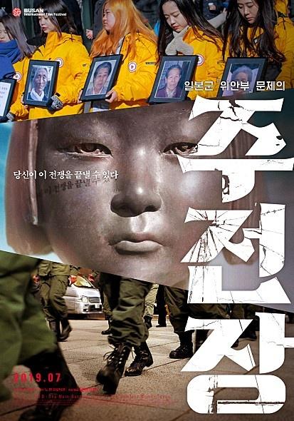 일본군 위안부를 다룬 미키 데자키 감독의 영화 <주전장> 포스터 갈무리.