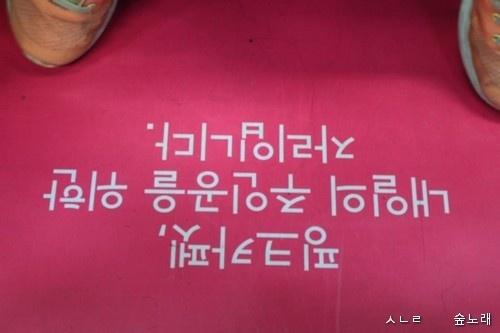 """""""임산부 배려석""""이라는 일본 한자말 이름에 """"핑크색""""이나 """"핑크카펫""""이란 말을 보태는 서울메트로이다. """"배롱빛자리""""나 """"배롱꽃자리""""처럼, 한결 곱고 수수한 이름으로 """"아이엄마""""를 아끼는 마음을 나타낸다면 더 낫지 않을까."""