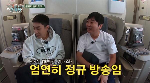 지난 20일 TV와 인터넷을 통해 공개된 tvN < 신서유기 외전 : 삼시세끼 ? 아이슬란드 간 세끼 >의 한 장면