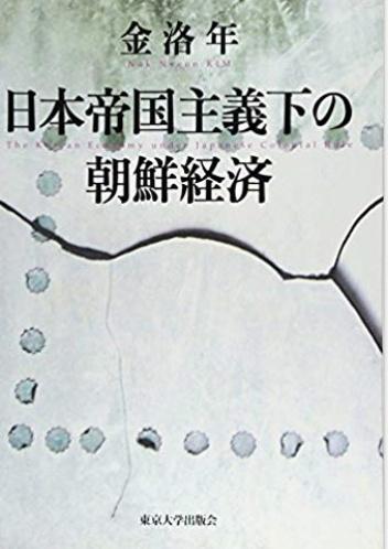 <일본제국주의 하의 조선경제>.