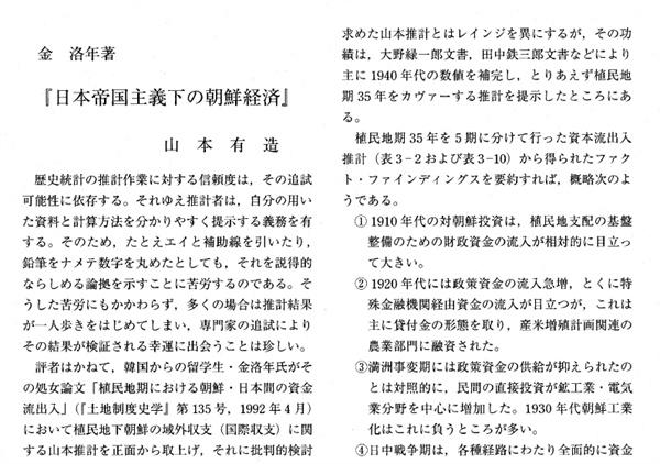 야마모토 유조 교수의 서평.