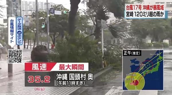 제17호 태풍 '타파' 피해를 보도는 일본 NHK 뉴스 갈무리.