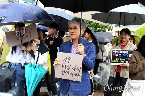 박종훈 경남도교육감이 9월 21일 오후 창원 분수광장에서 열린 '921 경남기후위기 비상행동 거리행진'에 함께 하고 있다.