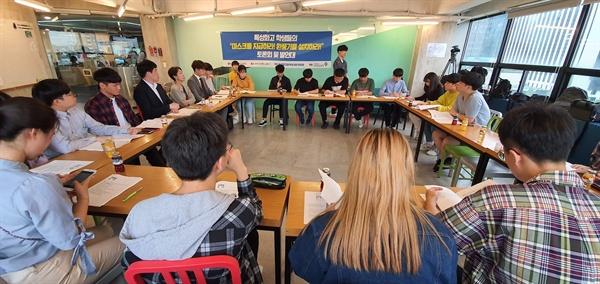 특성화고학생권리연합회 행사에 참석한 특성화고 학생들이 21일 오후 자신들의 어려움에 대해 발언하고 있다.
