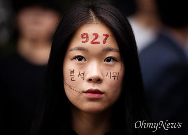 국제 기후 주간을 맞은 21일 오후 서울 종로구 혜화역 앞에서 기후위기 비상행동 집회가 열리고 있다.