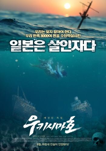 <우키시마호> 영화 포스터
