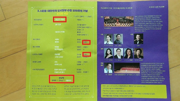 첫날 공연에서 제공된 팸플릿의 촬영본. <오마이뉴스> 독자 김태래 씨가 제공한 파일.