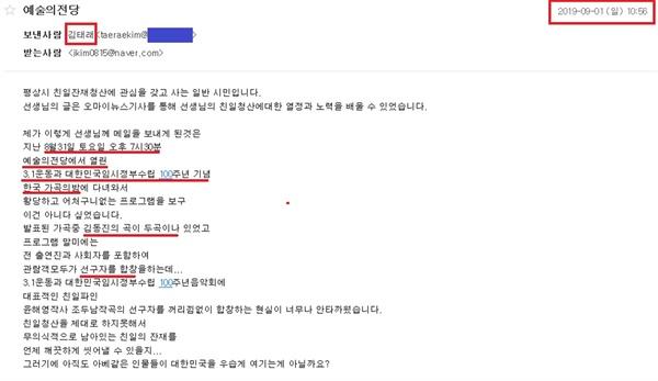 김태래 씨의 이메일.
