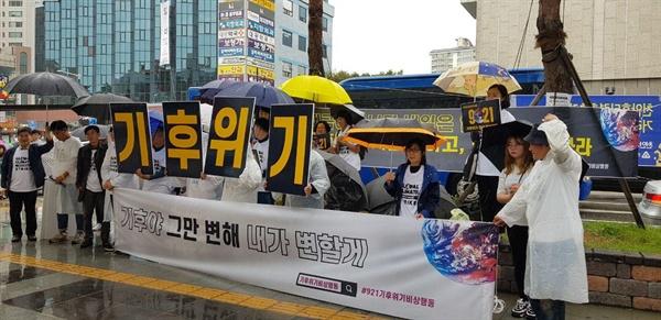 기후위기 충남비상행동 천안 캠페인 기후위기 충남비상행동은 지난 21일 천안터미널 앞 인근에서 기후위기의 경각심을 알리는 캠페인을 진행했다.