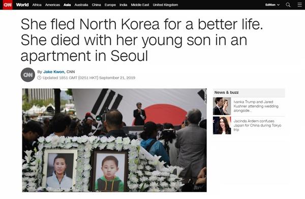 탈북민 모자 사망 사건을 보도하는 CNN 뉴스 갈무리.