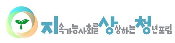 지상청 로고 지속가능사회를 상상하는 청년포럼 로고