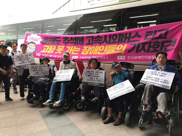 추석에 고속시외버스 타고 고향 못 가는 장애인들의 기자회견 12일 서울 고속버스터미널에서 장애인 시외이동권 보장을 촉구하는 기자회견이 열렸다.