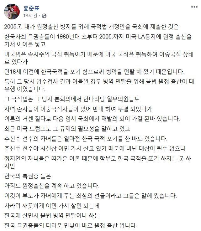 홍준표 전 자유한국당 대표가 21일 자신의 페이스북에 '원정 출산'을 강도높게 비판하는 글을 올렸다.