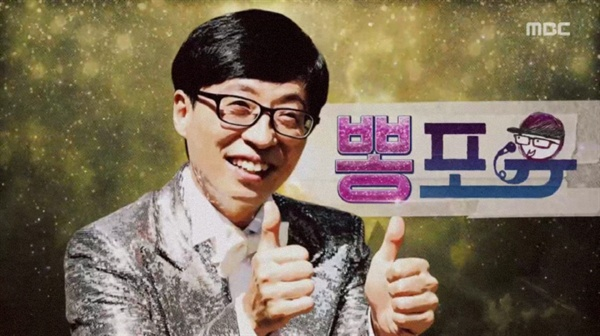 지난 21일 방영된 MBC < 놀면 뭐하니 >의 한 장면