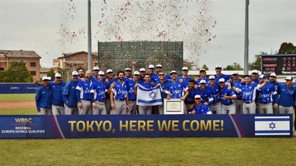 이스라엘이 도쿄 올림픽 야구 종목 본선에 승선하는 두 번째 국가가 되었다. 우승 후 세레머니하고 있는 이스라엘 야구 대표팀.