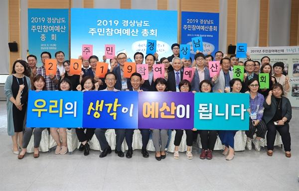9월 19일 경남도청 4층 대회의실에서 열린 '주민참여예산 총회'.
