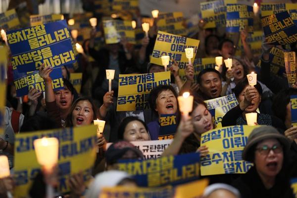 17일 오후 서울 서초구 서울중앙지검 앞에서 열린 검찰 개혁·사법적폐 청산 집회에서 참가자들이 촛불을 들고 구호를 외치고 있다.