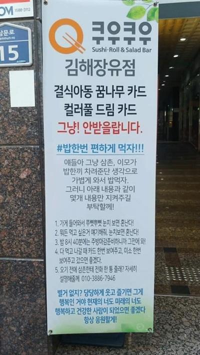 쿠우쿠우 김해장유점의 결식아동을 위한 안내문.