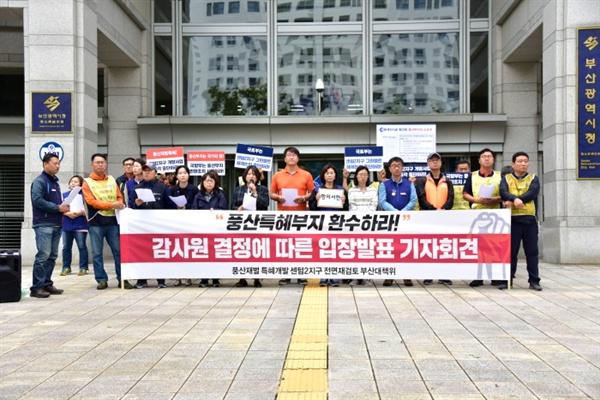 '풍산 특혜부지 환수하라' 감사원 결정에 따른 입장발표 기자회견