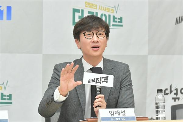 23일 오전 서울 여의도 KBS본관에서 진행된 'KBS 신규 시사-다큐 프로그램 기자간담회'에서 임재성 변호사가 기자들의 질문에 답하고 있다.
