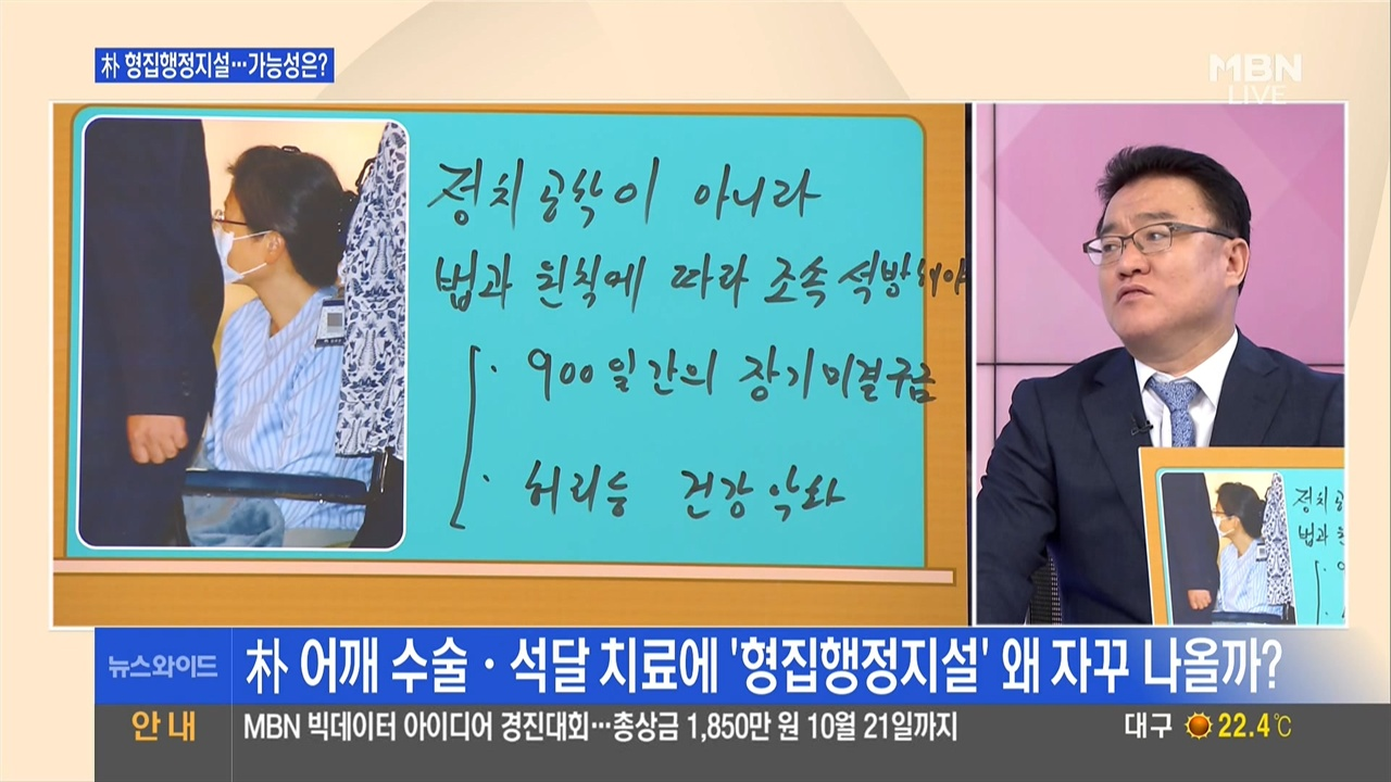 막무가내로 박근혜 석방 주장한 서정욱 씨 MBN <뉴스와이드>(9/17)