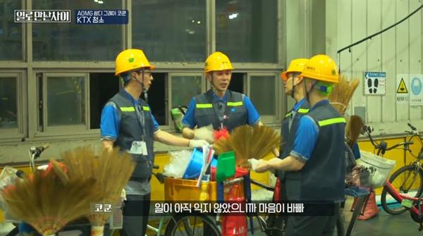 tvN 예능 <일로 만난 사이>의 한 장면