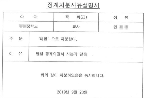 23일 서울 U학원이 권 아무개 교사에게 보낸 징계처분사유설명서.
