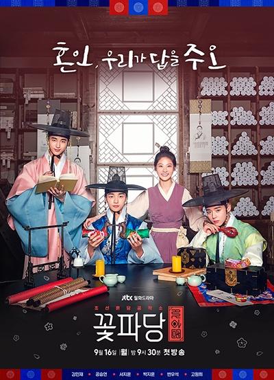 <조선혼담공작소 꽃파당> 포스터.