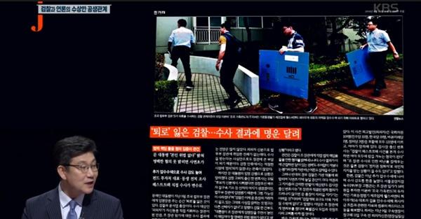 23일 저녁 방송된 KBS1 <저널리즘 토크쇼J>의 한 장면