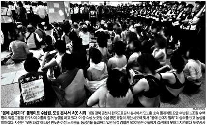 △조선일보에 실린 본사 점거 사진기사 캡쳐