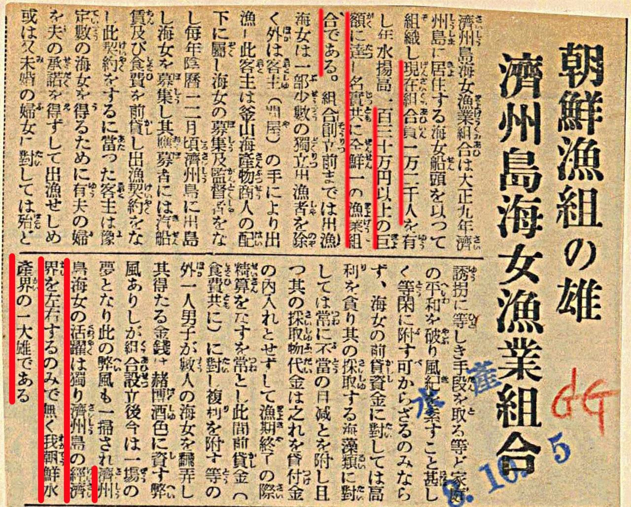 1933년 10월 5일자 동양수산신문 기사