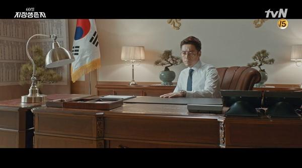 tvN 드라마 < 60일, 지정생존자 >의 한 장면