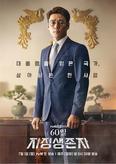 tvN 드라마 < 60일, 지정생존자 > 포스터
