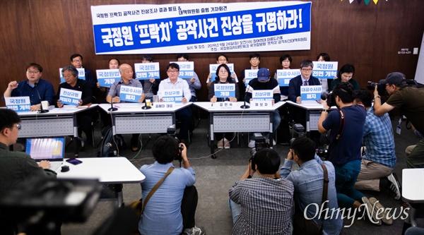 24일 오전 서울 종로구 참여연대에서 국정원 '프락치' 공작사건 진상조사 결과 발표 기자회견이 열리고 있다.