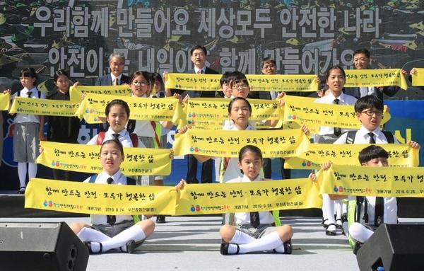 옛 진주 문산중학교에 들어선 경상남도교육청 학생안전체험교육원 개원식.