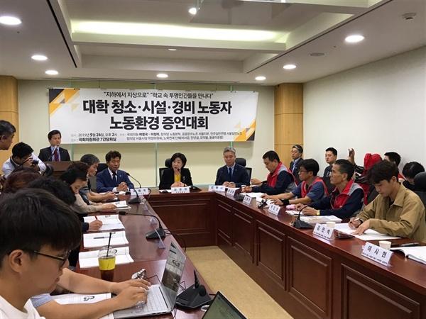 24일 오후 2시 국회의원회관 7간담회실에서 열린 '대학 청소시설 경비노동자 노동환경 증언대회'에서 심상정 대표가 발언하고 있다.