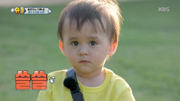 KBS 2TV 예능 프로그램 <슈퍼맨이 돌아왔다>의 한 장면