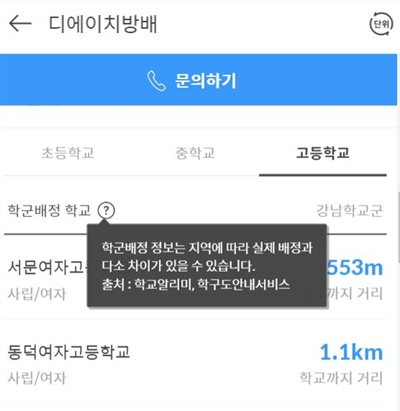 다음부동산 '서울대 진학자 수' 삭제 뒤 모습.