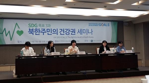 23일 서울 프레스센터에서 열린 'SDG 목표3과 북한주민의 건강권' 세미나에서 패널들이 토론하고 있다.