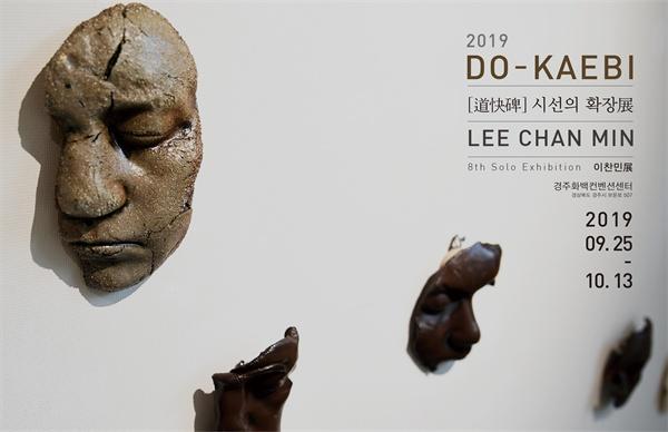 이찬민 작가의  '도쾌비(Do-Kae-Bi)전'.