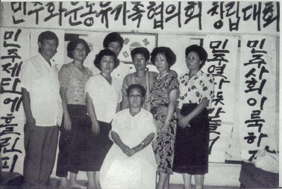 유가협 창립대회 1986년 전두환 군사독재의 사슬이 시퍼렇던 시절 전태일기념관에서 열린 유가협 창립대회 장면.