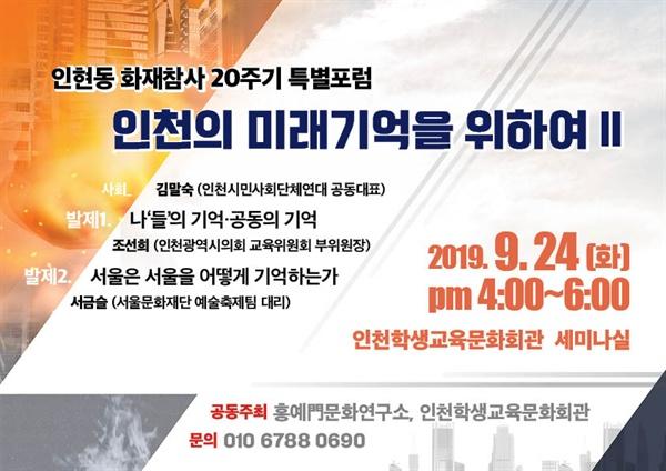 인현동 화재참사 20주기 특별포럼 '인천의 미래기억을 위하여2' 포스터